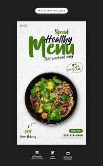 Menu żywności i restauracja szablon historii na instagramie i facebooku