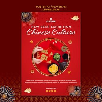 Pionowa ulotka na wystawę kultury chińskiej