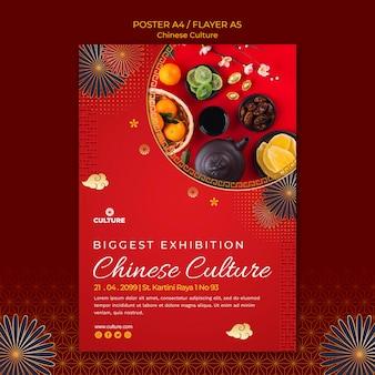 Pionowy szablon plakatu na wystawę kultury chińskiej