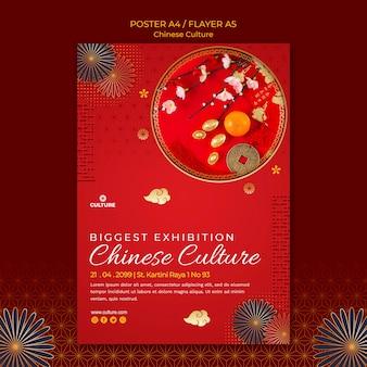 Pionowy szablon ulotki na wystawę kultury chińskiej