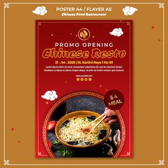 Plakat szablon chińskiej żywności