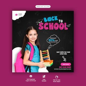 Powrót do szkoły ze zniżką oferuje szablon postu w mediach społecznościowych