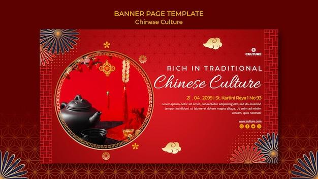 Poziomy baner na wystawę kultury chińskiej