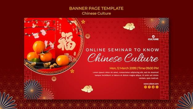 Poziomy baner szablon na wystawę kultury chińskiej
