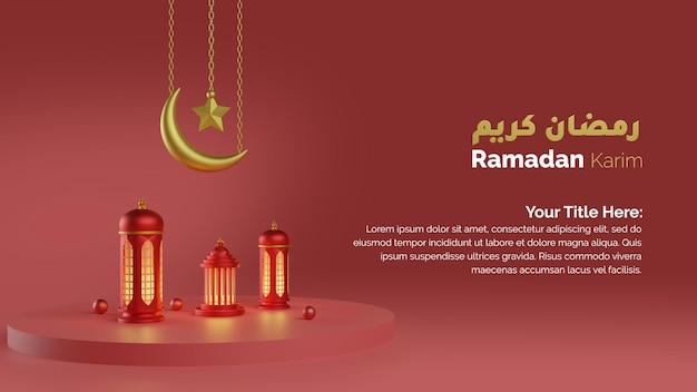 Projekt plakatu ramadan kareem. kaligrafia arabska i koncepcja renderowania 3d
