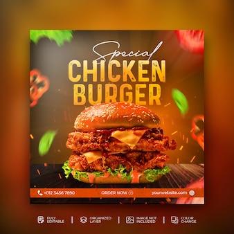 Pyszne burgerowe menu promocyjne ulotka internetowa kwadratowy baner szablon postu w mediach społecznościowych psd