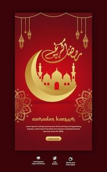 Ramadan Kareem Tradycyjny Islamski Festiwal Religijny Historia Instagram Premium Psd