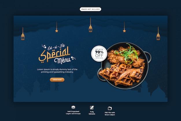 Specjalny eid ul fitr menu żywności baner internetowy psd