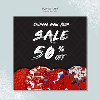 Styl chiński nowy rok kwadratowy plakat