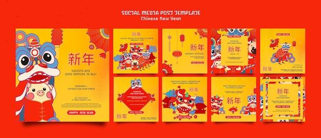 Świąteczna kolekcja postów w mediach społecznościowych chińskiego nowego roku