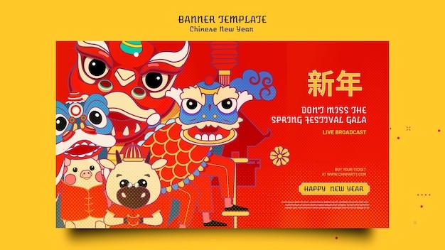 Świąteczny szablon transparentu chińskiego nowego roku