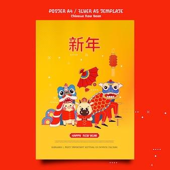 Świąteczny szablon wydruku chińskiego nowego roku