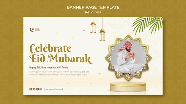 Szablon banera eid mubarak