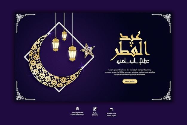Szablon banera internetowego eid mubarak i eid ul-fitr