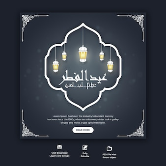 Szablon banera mediów społecznościowych eid mubarak i eid ul-fitr