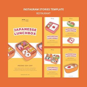 Szablon historii na instagramie w japońskim pudełku śniadaniowym
