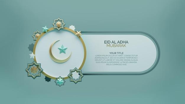 Szablon karty z pozdrowieniami eid mubarak wokół abstrakcyjnej gwiazdy renderowania 3d koncepcja i miejsce na wiadomość