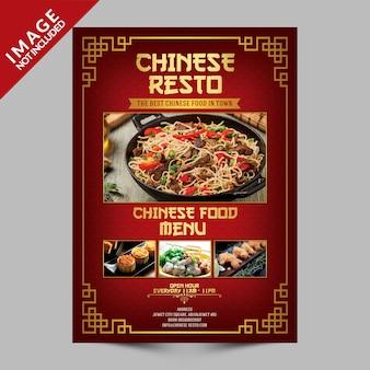 Szablon menu chińskiego resto