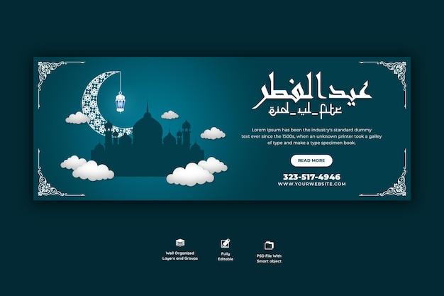 Szablon okładki facebooka eid mubarak i eid ul-fitr