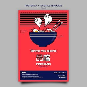 Szablon plakatu chińskiej tradycyjnej żywności