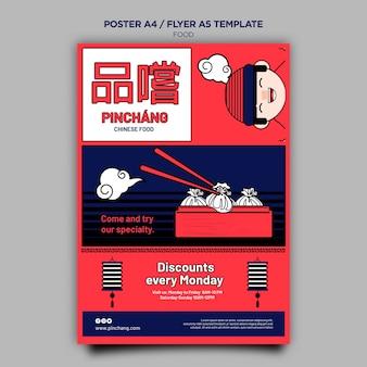 Szablon plakatu chińskiej żywności