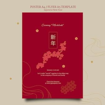 Szablon plakatu japońskiego nowego roku w kolorze czerwonym