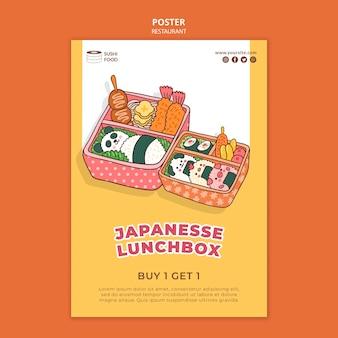 Szablon plakatu restauracji japoński lunchbox
