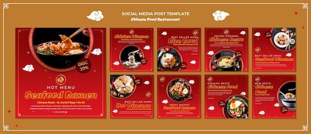 Szablon postu w mediach społecznościowych chińskiego jedzenia