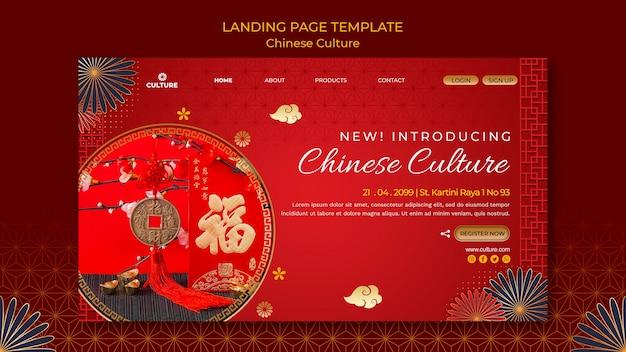 Szablon strony docelowej dla wystawy kultury chińskiej