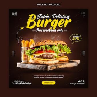 Szablon transparentu postu w mediach społecznościowych pyszne jedzenie