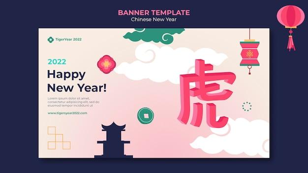 Szablon transparentu poziomego chińskiego nowego roku