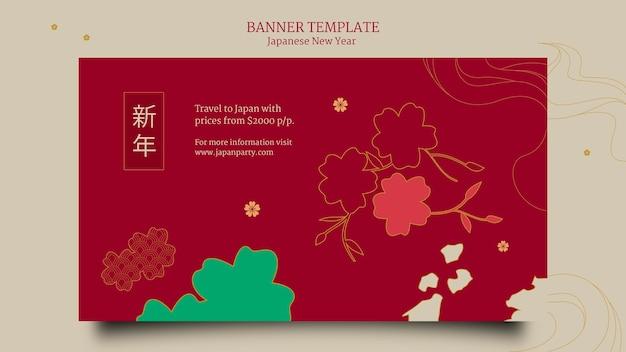 Szablon transparentu poziomego japońskiego nowego roku w kolorze czerwonym