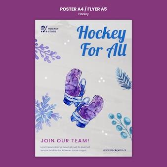 Szablon wydruku sezonu hokejowego