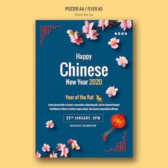 Szczęśliwa chińska nowy rok ulotka