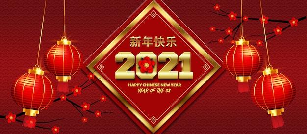 Szczęśliwy chiński nowy rok 2021 szablon efekt tekstowy 3d