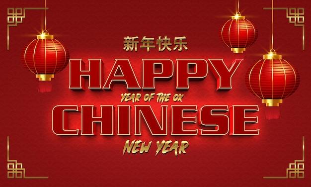 Szczęśliwy chiński nowy rok 3d efekt tekstowy szablon