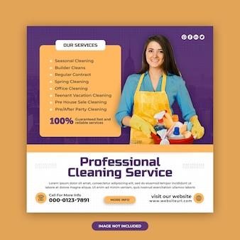 Usługa czyszczenia kwadratowego posta w mediach społecznościowych i szablonu projektu banera internetowego