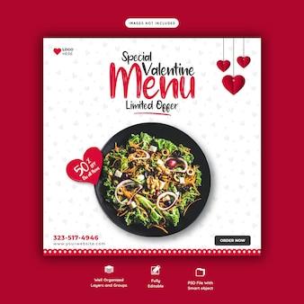 Valentine menu żywności i szablon banera mediów społecznościowych restauracji