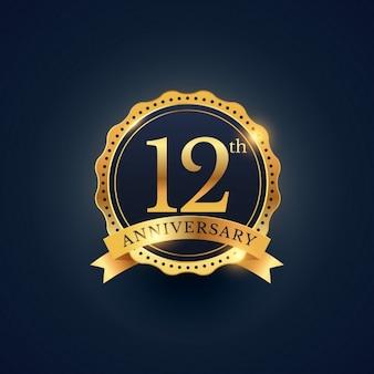 12. rocznica obchody etykieta odznaka w złotym kolorze