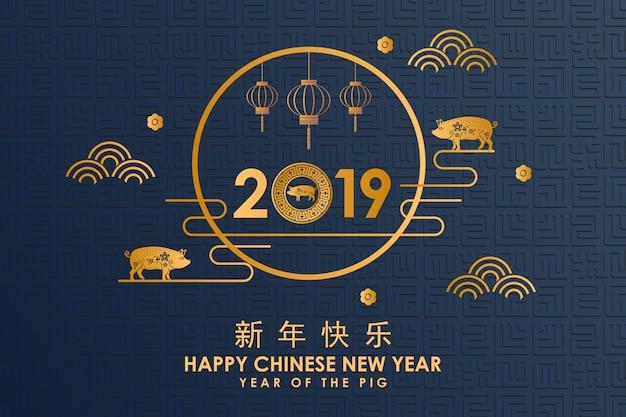 2019 chiński nowy rok