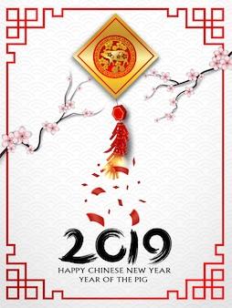 2019 szczęśliwego chińskiego nowego roku. projektuje z kwiatami i petardami na białym tle.