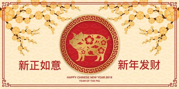 2019 zadowolony chińczyk nowy rok kartkę z życzeniami.