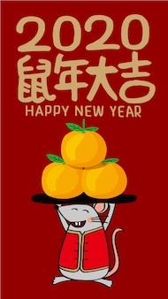 2020 chiński nowy rok ilustracja rok szczurów, chińskie tłumaczenie: rok szczurów jest najlepszy