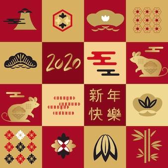 2020 chiński nowy rok