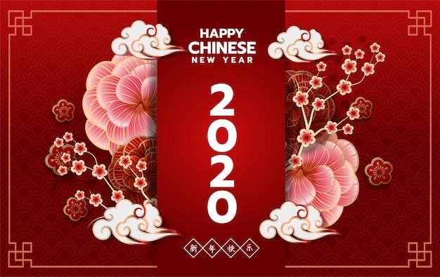 2020 kartkę z życzeniami chińskiego nowego roku