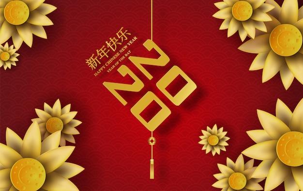 2020 szczęśliwego chińskiego nowego roku