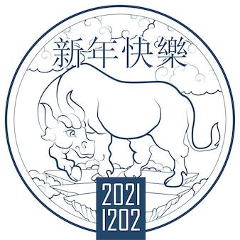 2021 chiński nowy z białym bykiem