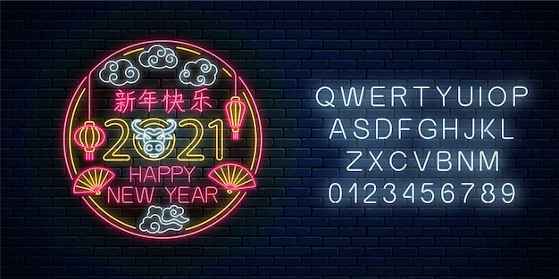 2021 szczęśliwego chińskiego nowego roku białego byka z życzeniami z alfabetu w stylu neonowym.