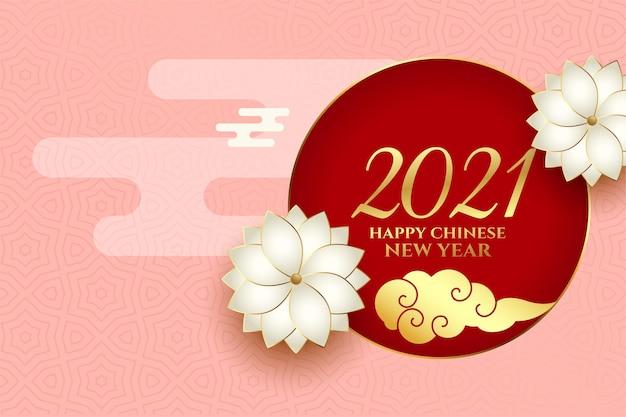 2021 szczęśliwego chińskiego nowego roku kwiatowy i chmury