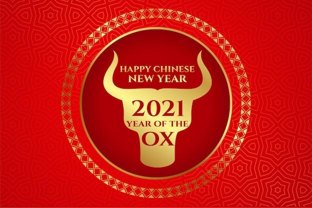 2021 szczęśliwego chińskiego nowego roku wołu na czerwono